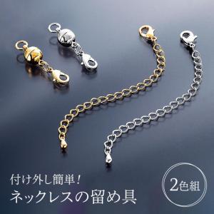 ネックレス 留め具 マグネットクラスプ アクセサリーパーツ 付け外し簡単!ネックレスの留め具(2色組) おしゃれ  送料無料|exlead-japan