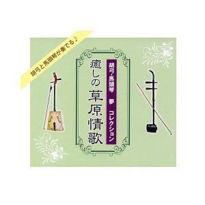 キングレコード 胡弓・馬頭琴 夢コレクション 癒しの草原情歌(全94曲CD5枚組 別冊解説本付き) NKCD-7706|exlead-japan