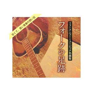 キングレコード フォークの足跡 フォーク・ニューミュージック名曲集(全158曲CD8枚組 別冊歌詩本付き) NKCD-7731 昭和 歌 懐かしい歌 青春  しょうわ うた 青|exlead-japan