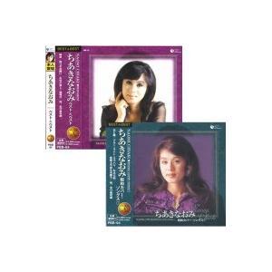 CD ちあきなおみ 『ベスト&ベスト』 『昭和カバー・ソングス』 2枚組セット PBB-84-PBB-94s|exlead-japan