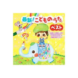 CD 最新!こどものうたベストCD KCF-1001|exlead-japan