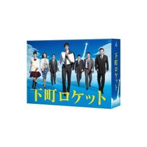 邦ドラマ 下町ロケット -ディレクターズカット版- DVD-BOX TCED-2976 セット 連ド...