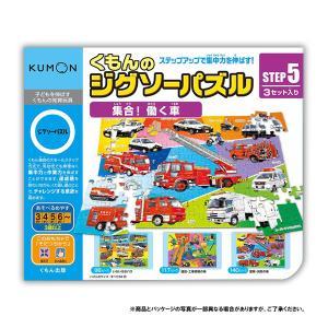 KUMON くもん STEP5 集合!働く車 3歳以上 JP-53 トイ 男の子 ジグソーパズル 知育玩具 おもちゃ 日本製 子供用 3歳 学習|exlead-japan