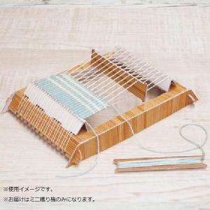 ハマナカ ミニ織り機 角型 H208-003 exlead-japan