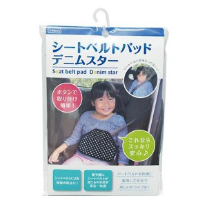 Rebalo シートベルトパッド デニムスター NR622 セーフティパッド シートベルトカバー クッション 調整パッド 締め付け防止 子供 位置調整 ガード|exlead-japan