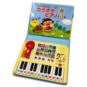 マイクでうたおう!カラオケピアノえほん|exlead-japan