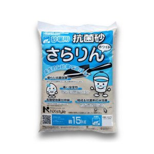 NXstyle 抗菌砂 さらりん 15kg(約9.6L) 9900515 砂場あそび 砂場 白い砂 日本製 砂あそび 室内 ペット用 猫 装飾用 天然 お庭|exlead-japan