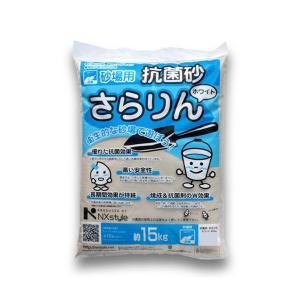 NXstyle 抗菌砂 さらりん 60kg(1袋15kg×4袋入) 合計容積約38L 9900516 砂遊び 袋 室内 砂場遊び 砂遊びセット すなば 砂 おもちゃ|exlead-japan