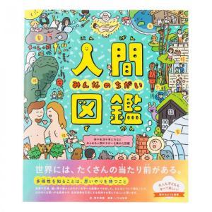 人間図鑑 0500101000089|exlead-japan