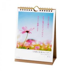 詩人きむ 31作品 日めくり 言葉の花束カレンダー KHCF-01|exlead-japan