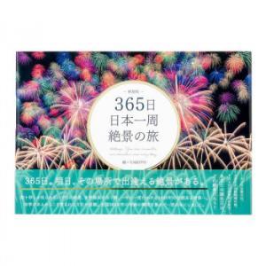 365日 日本一周 絶景の旅 新装版 0500101000094|exlead-japan