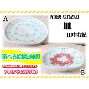 田中右紀 皿 有田を代表する陶芸作家 田中右紀作のお皿です。 二種類の柄よりお選びいただけます。  ...