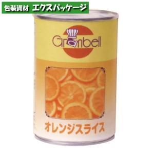 【池伝】グランベル オレンジスライス 4号缶 1入 300733|expackage