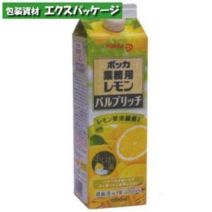 【池伝】ポッカ 業務用レモン パルプリッチ 1リットル 390250|expackage