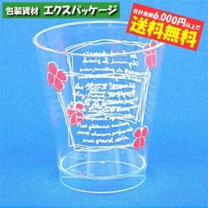 【シンギ】デザートカップ PSスタンダード C71-175 クローバー 500入 601822 【ケース販売】|expackage