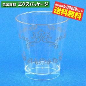 デザートカップ PS C71-175クラシック 601821 500個入 ケース販売 取り寄せ品 シンギ expackage