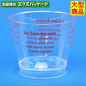 デザートカップ PS C76-150オリジナル赤-2 2123 500個入 ケース販売 取り寄せ品 シンギ expackage
