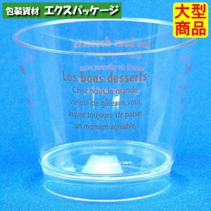 デザートカップ PS C76-150オリジナル金-2 2124 500個入 ケース販売 取り寄せ品 シンギ expackage