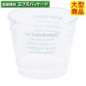 デザートカップ PS C76-150オリジナル青-2 2122 500個入 ケース販売 取り寄せ品 シンギ expackage