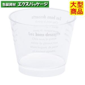 デザートカップ PS C76-150オリジナル白-2 2104 500個入 ケース販売 取り寄せ品 シンギ expackage