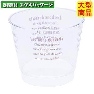 デザートカップ PS C76-150オリジナル茶-2 2114 500個入 ケース販売 取り寄せ品 シンギ expackage