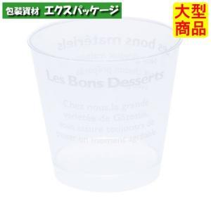 デザートカップ PS C76-180オリジナル白-1 2471 500個入 ケース販売 取り寄せ品 シンギ expackage
