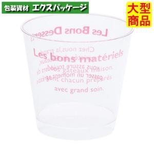 デザートカップ PS C76-180オリジナル赤-1 2498 500個入 ケース販売 取り寄せ品 シンギ expackage