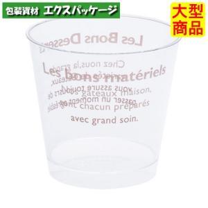 デザートカップ PS C76-180オリジナル茶-1 2478 500個入 ケース販売 取り寄せ品 シンギ expackage