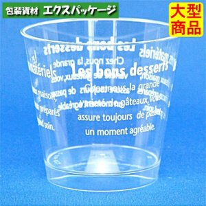 デザートカップ PS C76-180オリジナル白-2 2495 500個入 ケース販売 取り寄せ品 シンギ expackage