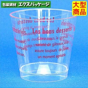 デザートカップ PS C76-180オリジナル赤-2 2487 500個入 ケース販売 取り寄せ品 シンギ expackage