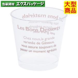 デザートカップ PS C76-180オリジナル茶-2 2462 500個入 ケース販売 取り寄せ品 シンギ expackage