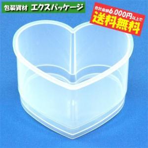 【シンギ】ハートプリンカップ PP 500入 412745 【ケース販売】|expackage