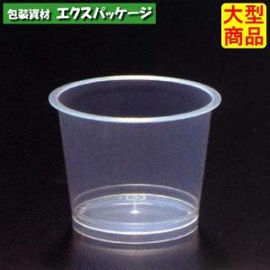 【シンギ】デザートカップ PPスタンダード PP66-110-1 2500入 【ケース販売】|expackage