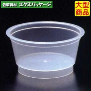 【シンギ】デザートカップ PPスタンダード PP100-200 2225 600入 【ケース販売】|expackage