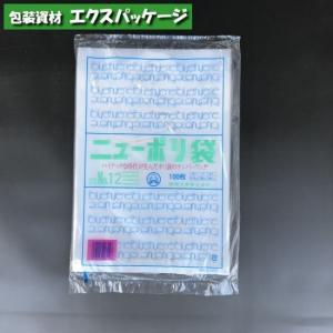 【福助工業】ニューポリ袋 03 No.12 10...の商品画像