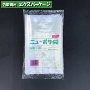 【福助工業】ニューポリ袋 06 No.9 50入 0440949