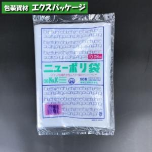 福助工業 ニューポリ袋 08 No.10 50入 0441783の商品画像