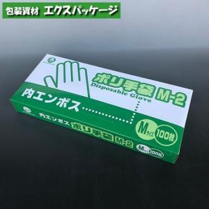 【福助工業】ポリ手袋 内エンボスタイプ M-2 100入 0854670|expackage
