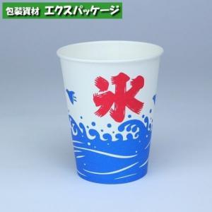 【大黒工業】紙コップ  SCV-275 ニュー氷 2500入 【ケース販売】|expackage