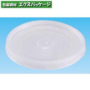 紙コップ ヘイコーペーパーカップ 平型フタ7オンス用 2000個入 #004536047 ケース販売 取り寄せ品 シモジマ|expackage