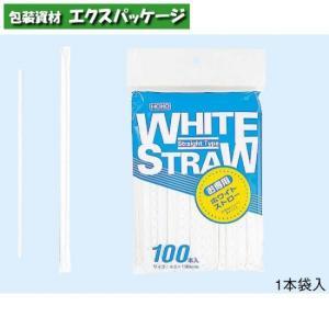 ホワイトストロー ストレート φ4.5mm×18cm 1000入 #004712800 ケース販売 取り寄せ品 シモジマ|expackage