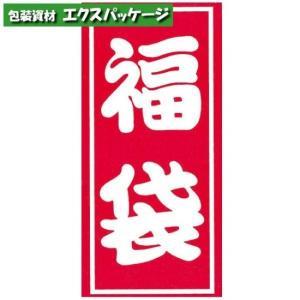 【シモジマ】福袋シール A特大2 25片 #007066829|expackage