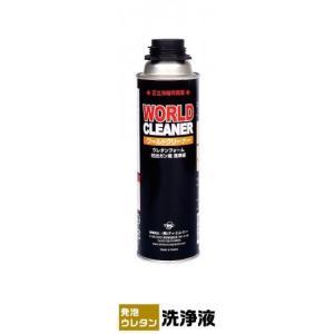 洗浄液 ワールドクリーナー 550ml 1本