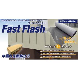 万能防水シート ファストフラッシュ 1m x 28cmサイズ|expantay|02