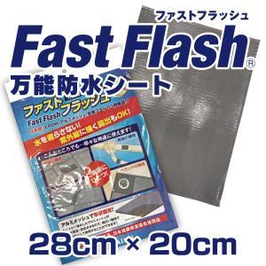 万能防水シート ファストフラッシュ 20cm×28cmサイズ|expantay