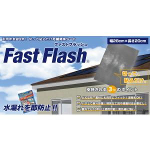 万能防水シート ファストフラッシュ 20cm×28cmサイズ|expantay|02