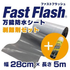 万能防水シート ファストフラッシュ 5m x 28cmサイズ+剥離剤 60ml|expantay