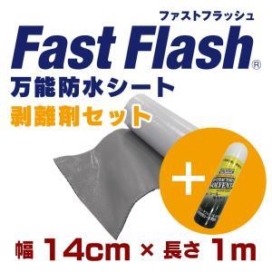 万能防水シート ファストフラッシュ 1m x 14cmサイズ+剥離剤 60ml|expantay