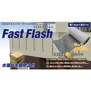 万能防水シート ファストフラッシュ 1m x 14cmサイズ|expantay|02