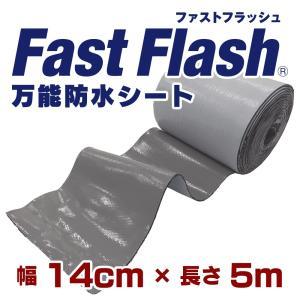 万能防水シート ファストフラッシュ 5m x 14cmサイズ|expantay